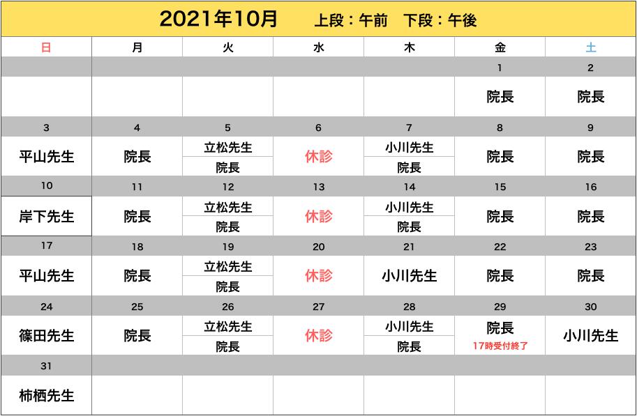 スクリーンショット 2021-09-27 11.56.20.png