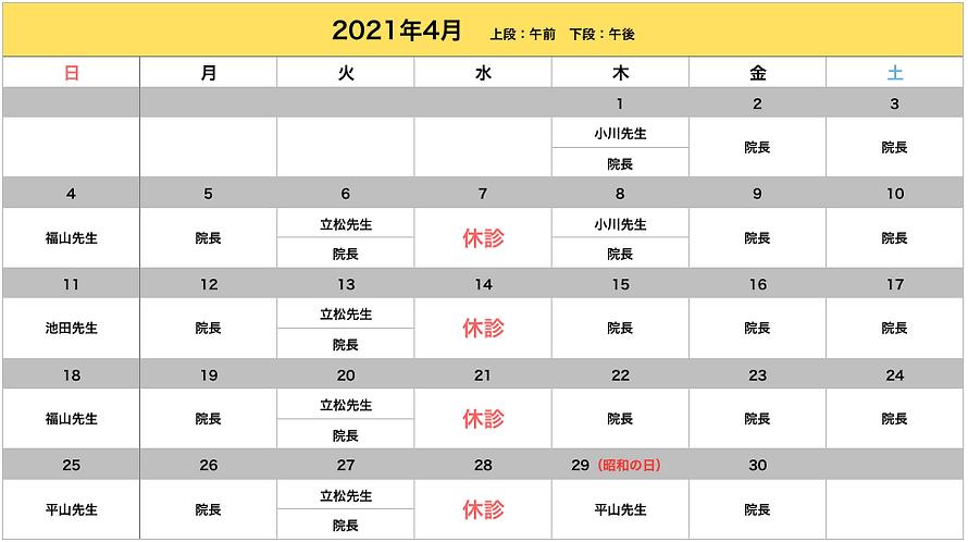 スクリーンショット 2021-03-01 12.52.11.png