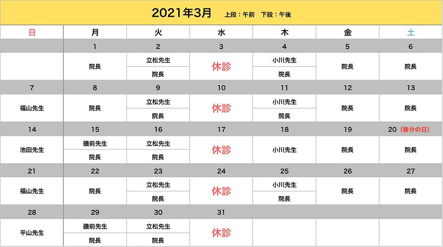 スクリーンショット 2021-03-01 10.34.48.png