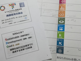 SDGs意見交換会