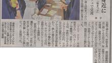 秋祭りが日本海新聞に載りました