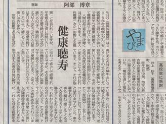 日本海新聞に掲載された、阿部先生の寄稿文です