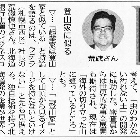 2017.3.9 日刊工業新聞に掲載されました。