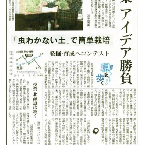 2016.10.23読売新聞(北海道版)に掲載されました。
