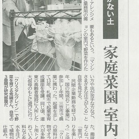2018.11.30北海道新聞朝刊のスタートアップの特集に弊社が紹介されました。