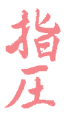 shiatsu transparent.png idéogramme shiatsu transparent