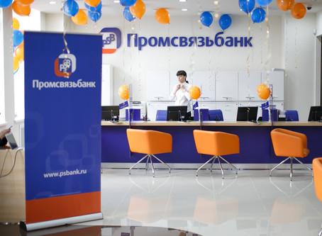 ADS и ПромсвязьБанк-рекрутинг клиентов ПСБ и клиентов конкурентов