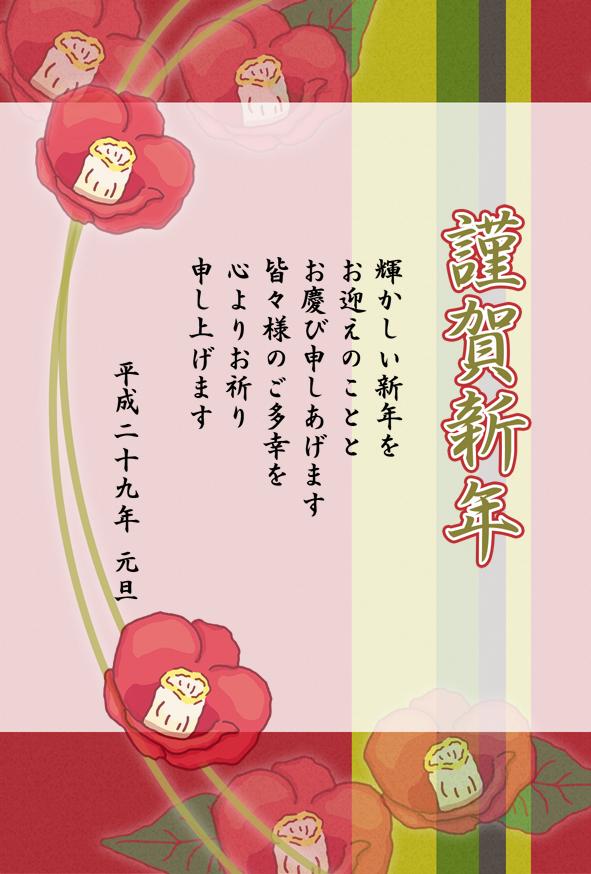 001nenga_formal