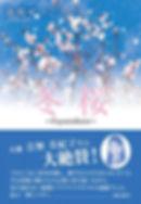 佐枝せつこ著 冬桜 Fuyuzakura