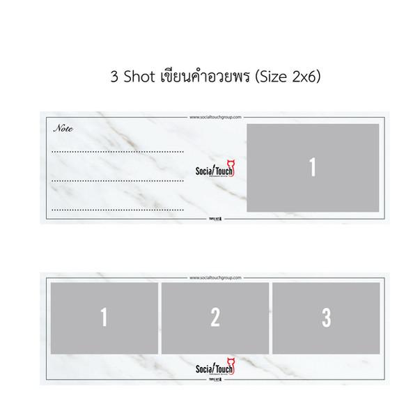 3-Shot-เขียนคำอวยพร-(Size-2x6).jpg