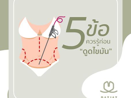 5 ข้อควรรู้ก่อนดูดไขมัน