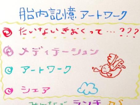 体験型・胎内記憶アート ワークショップ開催°˖✧◝(⁰▿⁰)◜✧˖°