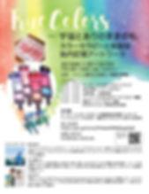 True Colors Flyer.jpg