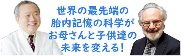 Verny&Ikegawa.JPG