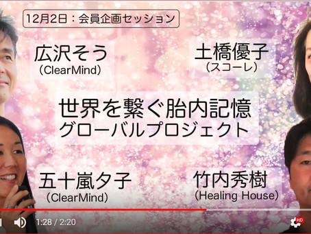 世界を繋ぐ胎内記憶グローバルプロジェクト 紹介動画①