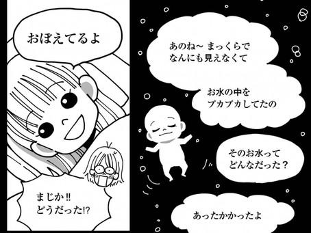 胎内記憶漫画がメディアで続々紹介されています♬