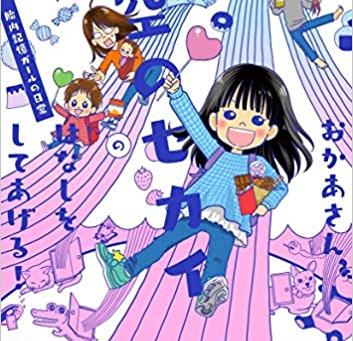 Prenatal Memory Comic Available on July 17th, 2020 - 胎内記憶漫画書籍化 7月17日販売開始