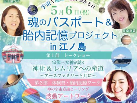 魂のパスポート&胎内記憶プロジェクト in 江ノ島