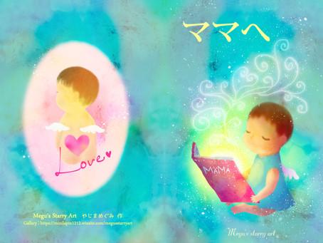 ≪胎内記憶絵本 ママへ 動画公開✨≫