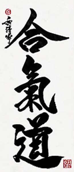 aikido11.jpg