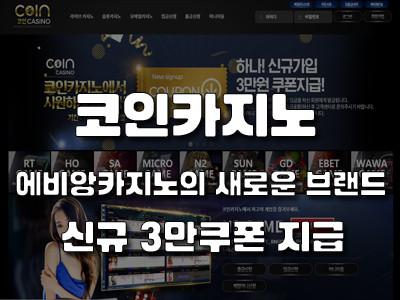 우리카지노사이트 | 코인카지노 신규가입 3만 쿠폰 이벤트
