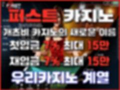 우리카지노 - 우리카지노계열 - 카지노사이트 - 퍼스트카지노