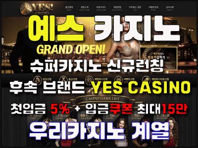 우리카지노계열 | 카지노사이트 예스카지노 신규가입 이벤트 3만 쿠폰 받는 방법