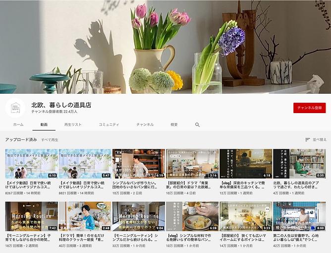 youtube企業公式チャンネルのコンサル・プロデュース・運用代行を行う映像制作会社のブログ記事2企業YouTube成功事例 北欧暮らしの道具店 YouTubeチャンネルトップ画面の画像