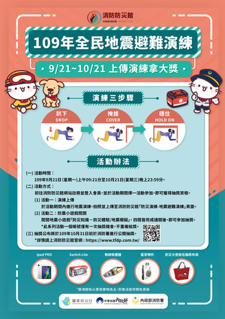 109年全民地震避難演練jpg.jpg