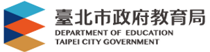 臺北市政府教育局.PNG