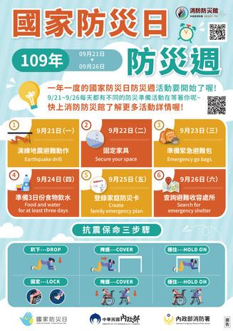 109年國家防災日防災週海報jpg.jpg