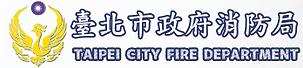 臺北市政府消防局.PNG