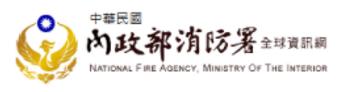 內政部消防署.PNG
