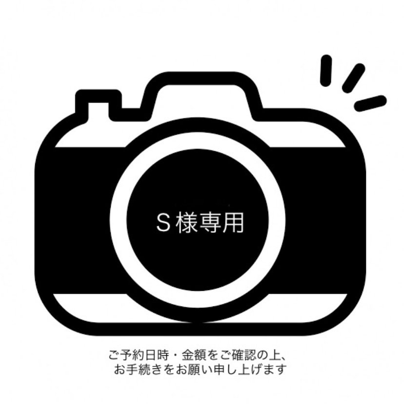 S様専用 スタジオフォト60min(2021.7.27)