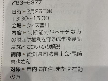 豊川市での成年後見セミナー