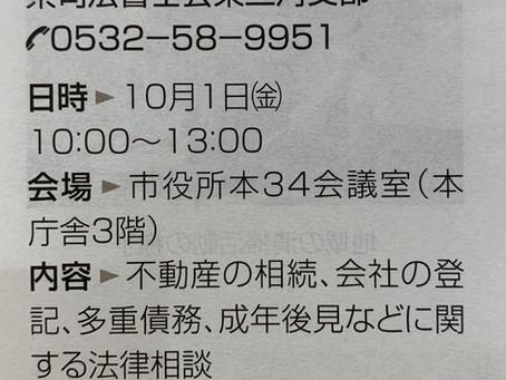 相談会が開催されます。