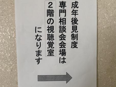 豊川市成年後見制度相談会