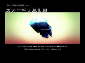 2/11 Sat 5364 × B FROM OUTATBERO presents ネオ三千大蔓世界