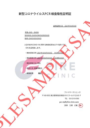 陰性証明書(日本文)_sample.png