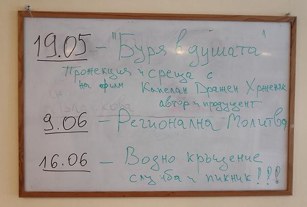 Bura duse u Bugarskoj+.jpg