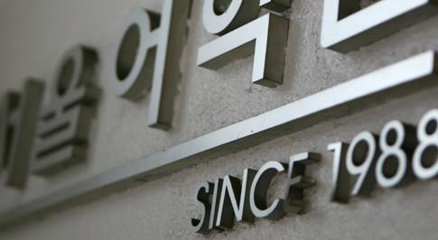 서울어학원 연계프로그램
