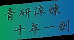 青研淬煉 透明字-01-03.png