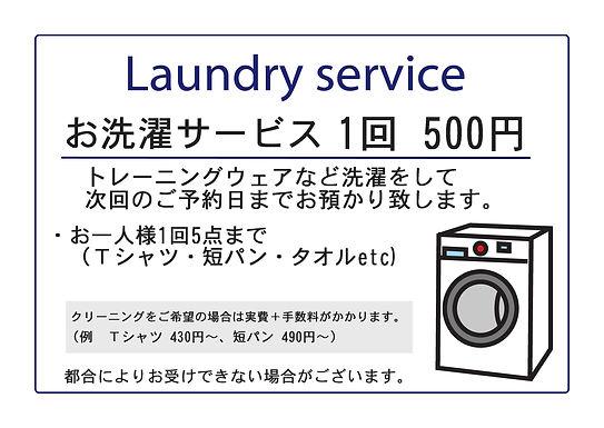 『Laundry service』始めました!!1回500円(税込)トレーニングウェアなど洗濯をして、次回のご予約日までお預かり致します。