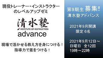清水塾アドバンス9期2021.9.12.png
