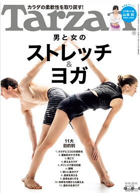 雑誌『Tarzan』679(2015.09.10号) P141 『教えてターザン!』回答