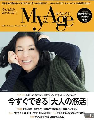 雑誌『MyAge』マイエイジ2015Autumn/Winter Vol.7 p38~p45悩み別「筋活」カウンセリングルームで6人の女性の運動の悩みにアドバイス
