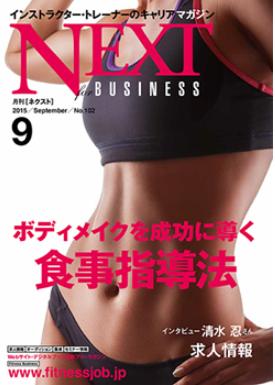 NEXT No.102 (2015年9月号) p31『My Dream My Business』インタビュー記事掲載