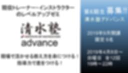 6期清水塾アドバンス2019.9~.png
