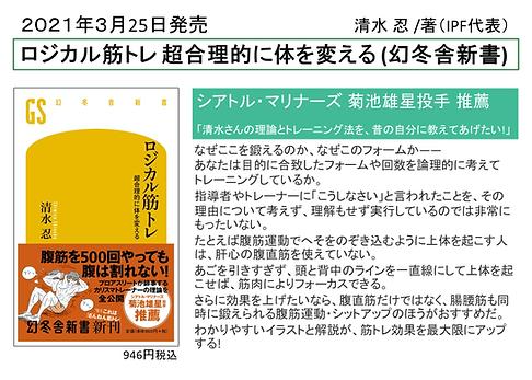 ロジカル筋トレ2021.3.25①.png