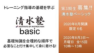 清水塾ベーシック7期生2020.6.png